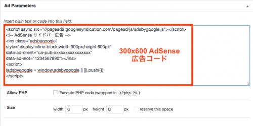 サイドバー用広告コードをAd Parameterの入力欄に貼り付ける