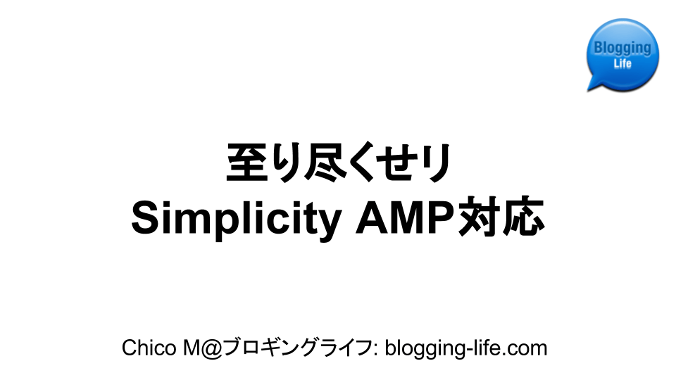 至り尽くせリのSimplicity AMP対応