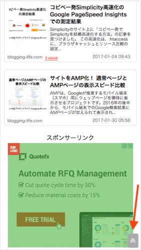 Simplicity記事下のボタンとラージレクタングル広告