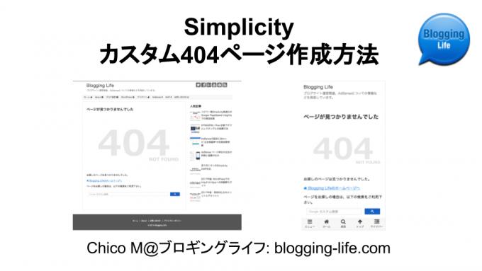 Simplicity カスタム 404 ページ 記事バナー