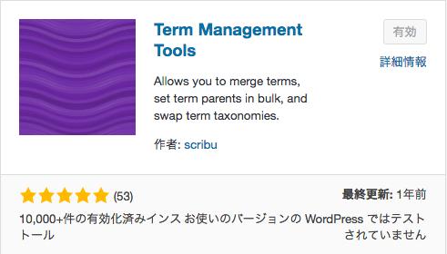 Term Management Tools プラグイン