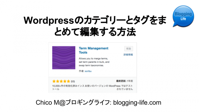 Term Management Toolsの使い方