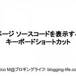 サイトのページ ソースコードをブラウザで表示するキーボードショートカット