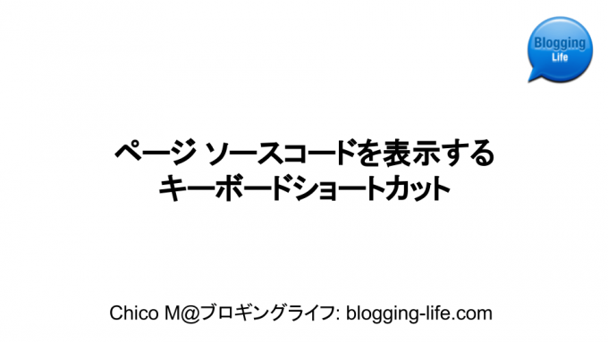 サイトのページソースを表示させるキーボードショートカット記事バナー