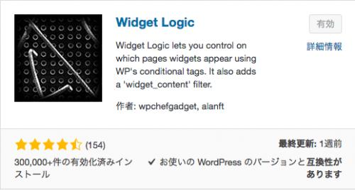 ウィジェット・ロジック WordPress プラグイン