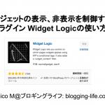 ウィジェットの表示、非表示を制御するプラグイン Widget Logicの使い方