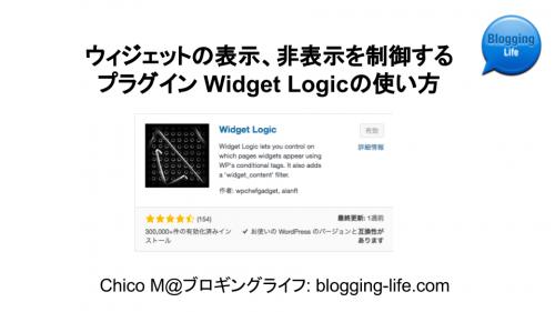 Widget Logicの使い方 記事バナー