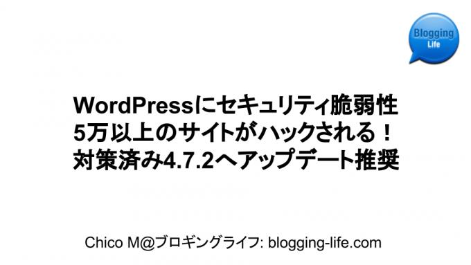 Wordpress 4.7と4.7.1にセキュリティ脆弱性が見つかる 記事バナー