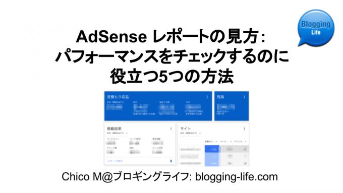 AdSense パフォーマンスレポートの見方 バナー