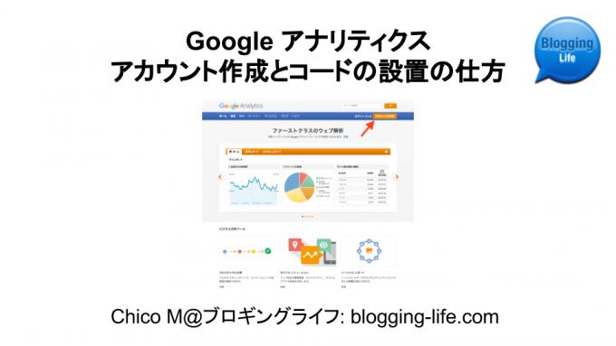 Google アナリティクス アカウントの作成と設置の仕方 記事バナー