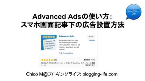 Advanced Adsの使い方:スマホ記事下広告設置法