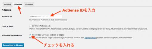 AdSense IDを入力し、Page-level adsの設定を有効にします