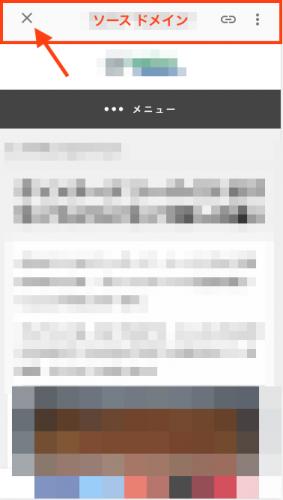 検索経由で表示されたAMPページ例