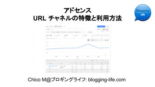 AdSense URL チャネルの特徴と利用方法 記事バナー