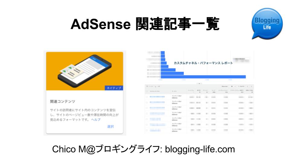 AdSense 関連の記事一覧