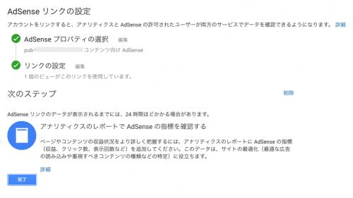 アナリティクスとAdSenseのリンク完了状態の画面