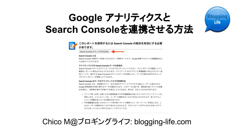 Google アナリティクスとSearch Consoleを連携させる方法