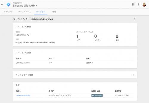 AMP用コンテナ公開後の画面
