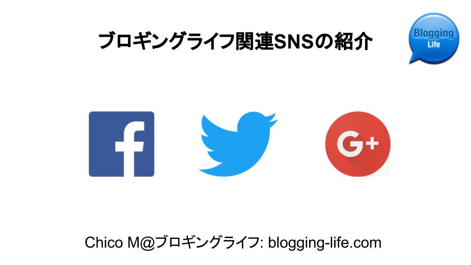 ブロギングライフ SNS 紹介記事バナー