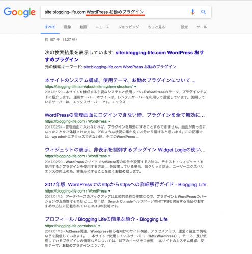 検索クエリにマッチした記事がどれか知る