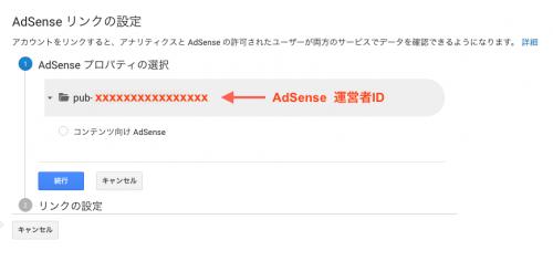AdSense リンクの設定画面
