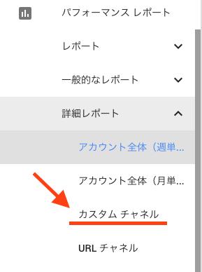 AdSense レポートのメニューからカスタムチャネルをクリックします