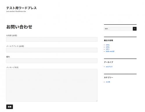 デフォルトのお問い合わせフォームのページはテキストが少ないです。