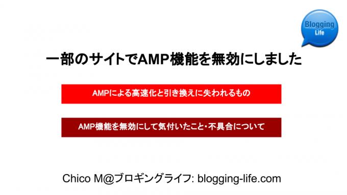 AMP機能無効化 記事バナー