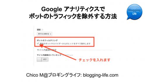 Google アナリティクス ぼっとフィルタリングの設定 記事バナー