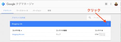 Google タグマネージャ ログイン後の画面