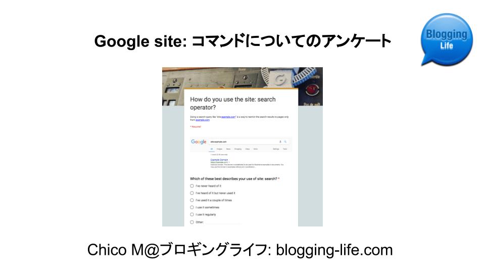 Google site: コマンドについてのアンケート調査を実施