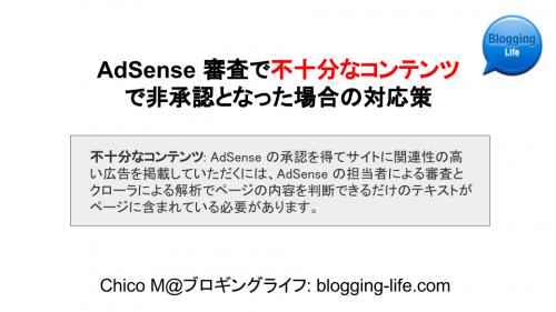 AdSense 審査で不十分なコンテンツで非承認となった場合の対処法