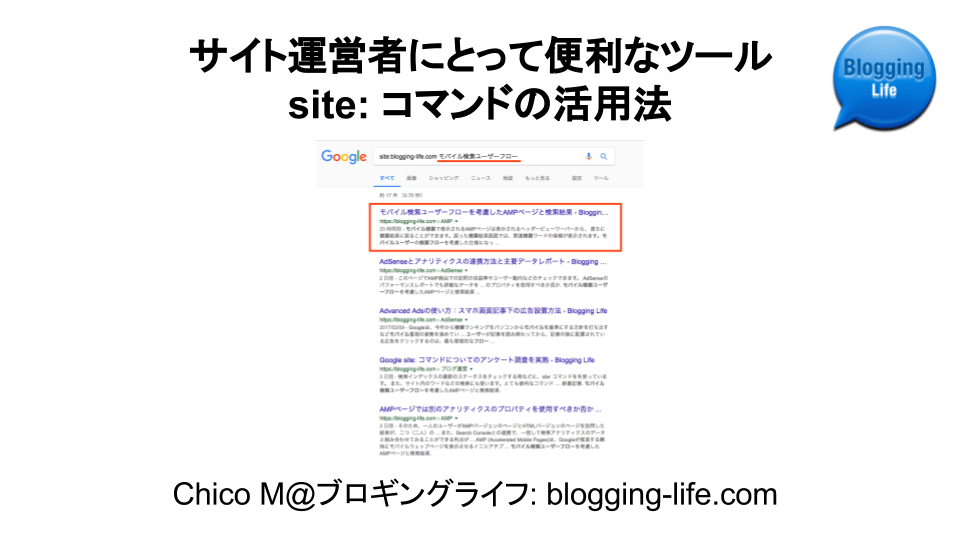 site: コマンドの活用法 記事バナー
