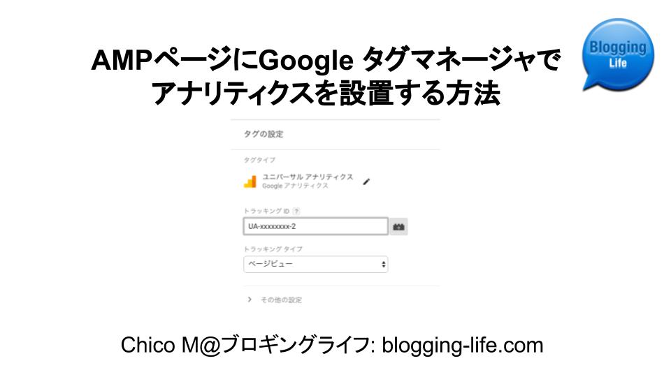 AMPページにGoogle タグマネージャでアナリティクスを設置する方法 記事バナー