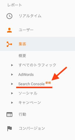 アナリティクスのSearch Console メニュー項目