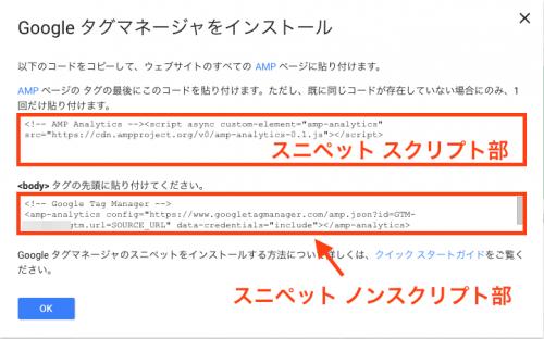 タグマネージャ AMP用コンテナ スクリプトコード