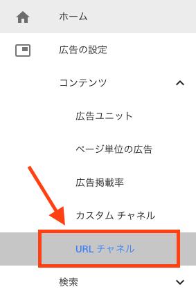 AdSense管理メニューからURLチャネルをクリックします