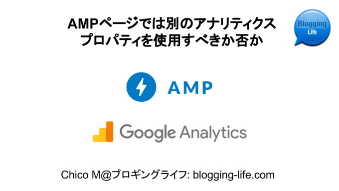 AMPページに別のアナリティクスプロパティを使用すべきか否か 記事バナー