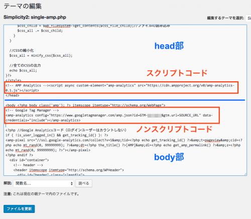 SimplicityのAMP single.phpファイルにタグマネージャーのコードを設置