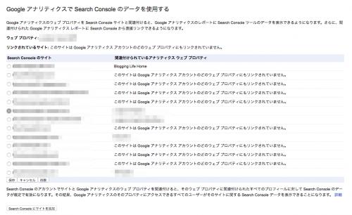 アナリティクスと関連付けるサイトをSearch Consoleのリストから選択します。