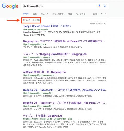 site: コマンドの結果から最新の検索インデックスページ数の概要が分かります。