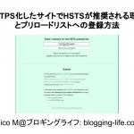 HTTPS化したサイトでHSTSが推奨される理由とプリロードリストへの登録方法