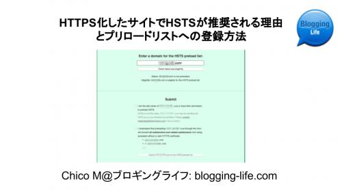 HSTSとは? 推奨される理由とプリロードリスト登録方法