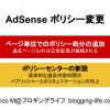 AdSense ポリシー変更:ページ単位の広告配信停止