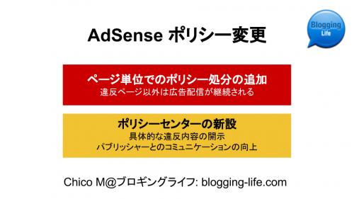 AdSense ポリシー変更:ページ単位の広告配信停止とポリシーセンター新設