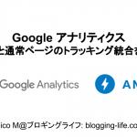 Google アナリティクス AMPと通常ページのトラッキング統合を発表