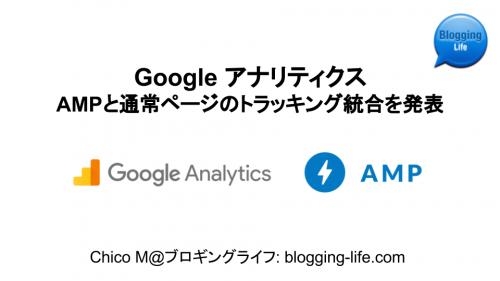 Google Analytics AMPと通常ページのトラッキングを統合することを発表