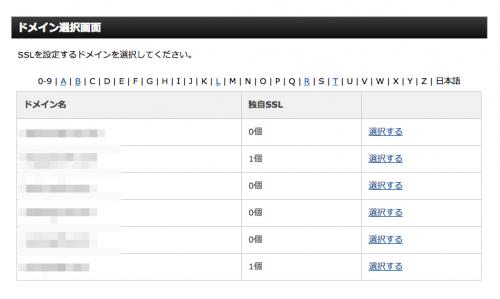 運用中のドメインリストからSSL設定を行うドメインを選びます