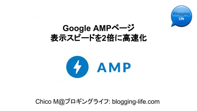 Google AMPページ表示スピードを2倍に高速化