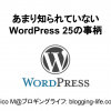あまり知られていないWordPress 25の事柄